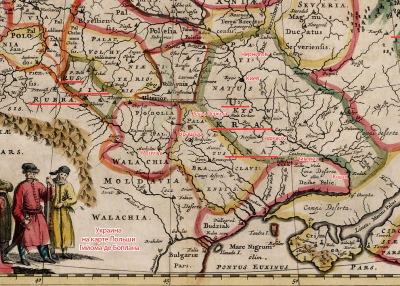 Украина на карте Польши Гийома де Боплана фрагмент