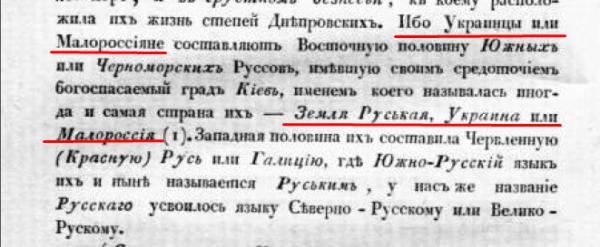 Михаил Максимович журнал Украинец