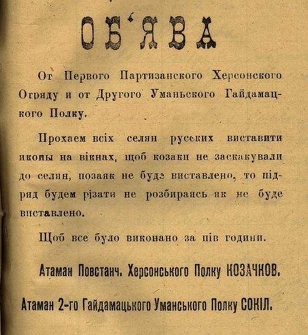 Объявление о еврейском погроме, листовка Гражданской войны, селяне русские