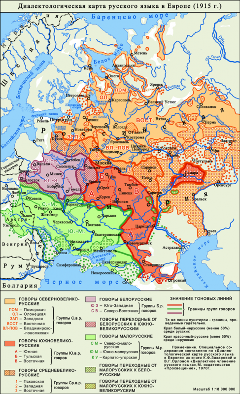 Даилектологическая карта русского языка в Европе