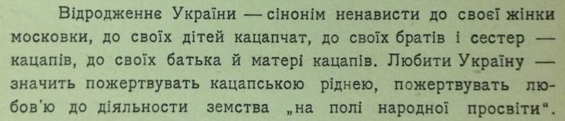 Украинска_хата. Киев 1912г.