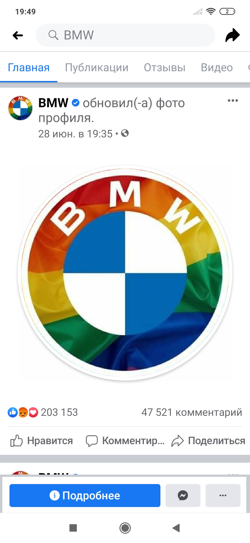официальная страница BMW