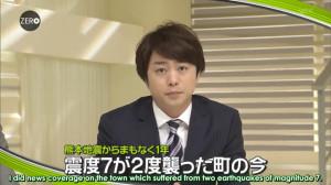 [winkychan] NEWS ZERO - Mashiki, Kumamoto report (2017.04.10).mp4_snapshot_00.23_[2017.04.15_18.49.07].jpg