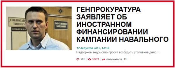 НавальныйЯнд