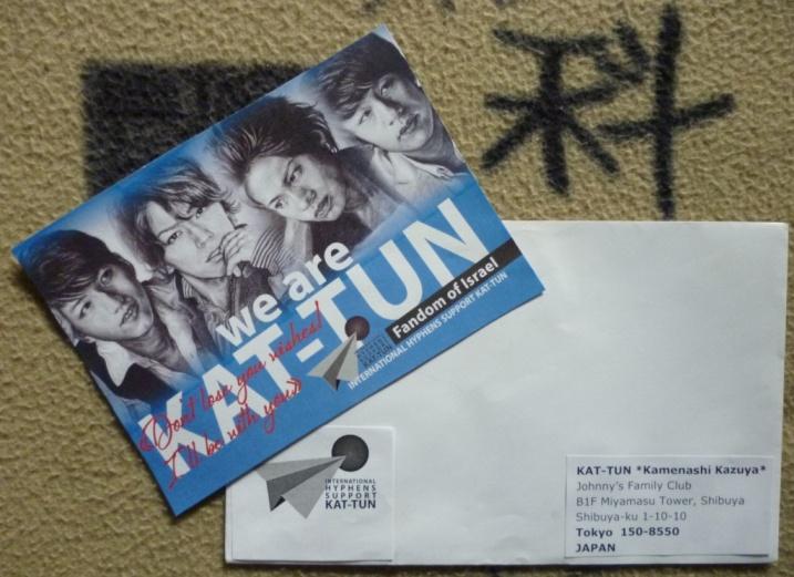 KAT-TUN 10th postcard