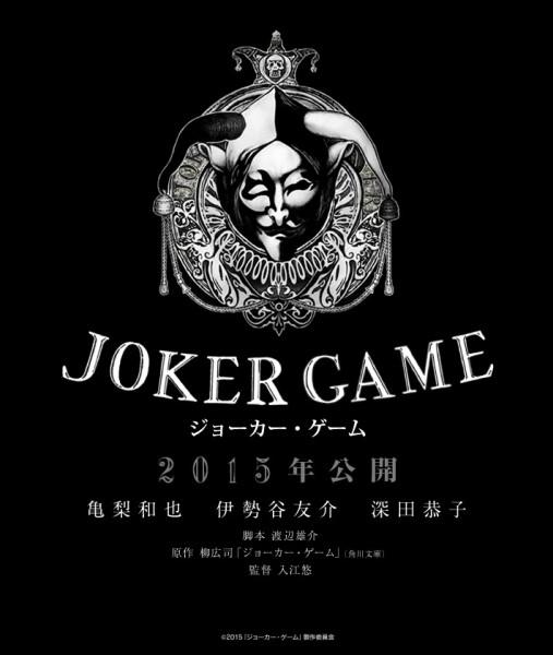 joker-game-2015