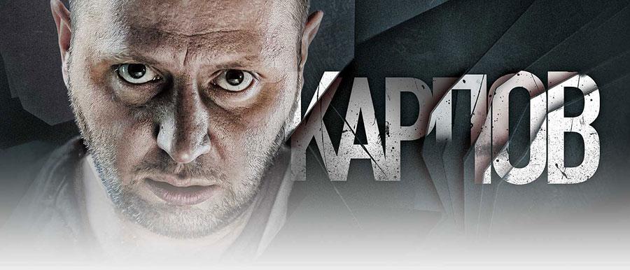 Karpov_head