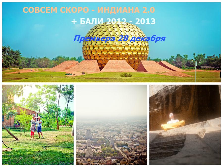 КОЛЛАЖ_ИНДИАНА 2.0