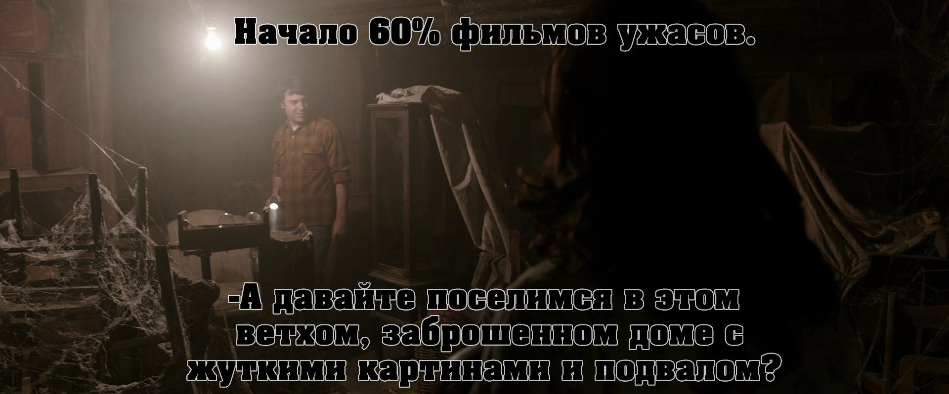 фильмы_ужасов_head
