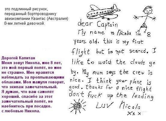 dear Captain