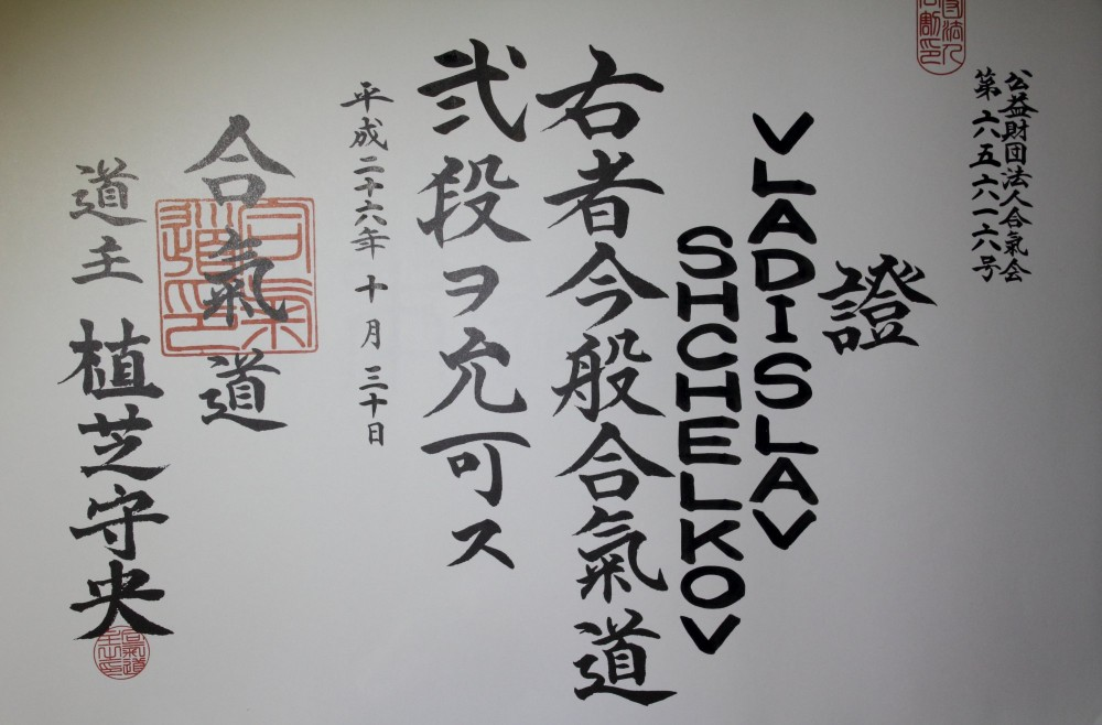 516266 1000 Nidan Aikikai