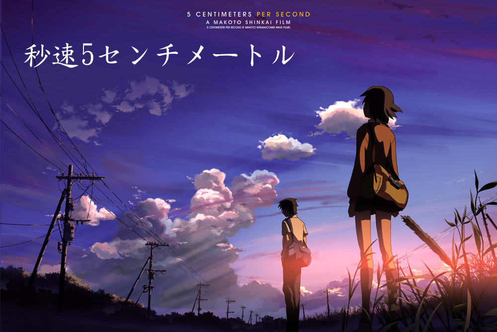 5_Centimeters_Per_Second_by_lzooml