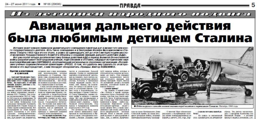 Правда №66 2011