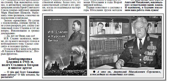 Правда №66 2011 -1