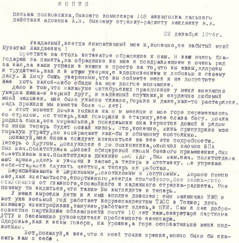 Письмо Вдовина Жандаеву