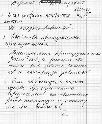 КОПОТЕНУЗА.