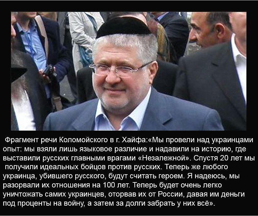 Картинки по запросу коломойский об украинцах