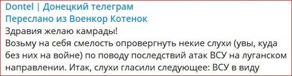 31.01.2020г. Донецк ///\\\ Слухи, фейки, ОБС из телеги по ДНР/ЛНР