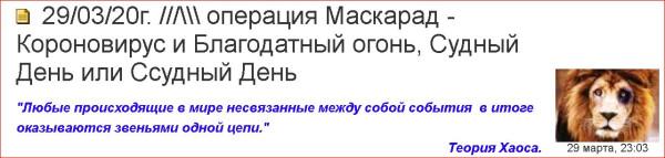 23.04.2020г. ///\\\ операция Маскарад - Короновирус/ Благодатный Огонь и 9 мая ? /\ Часть_2