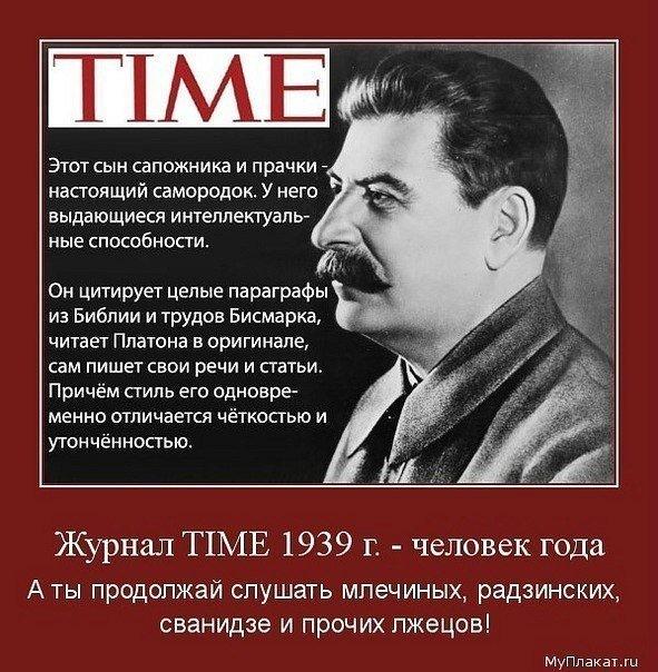 Сталинисты-онанисты
