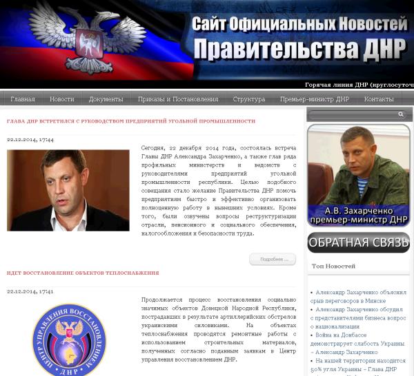Снимок сайта Захарченко