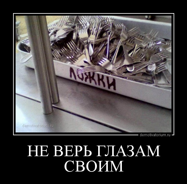 ne_ver__glazam_svoim.jpg