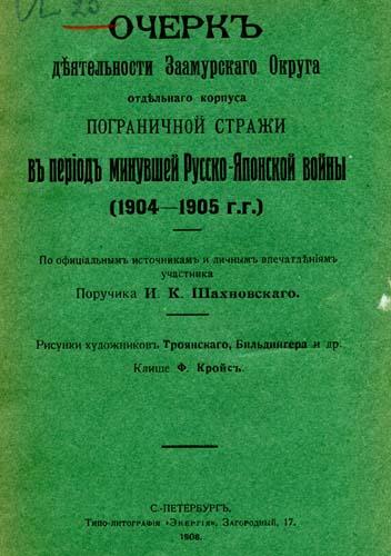 shahnovskiy