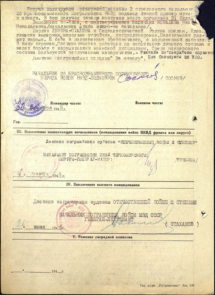 gavrikov02