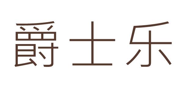 jue-shi-yue