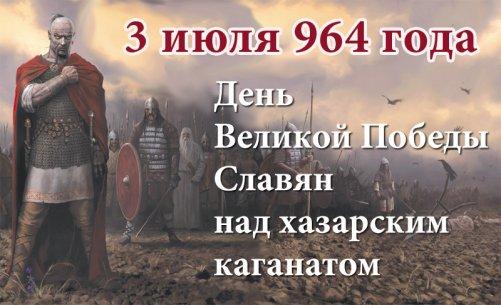3 июля 964 года