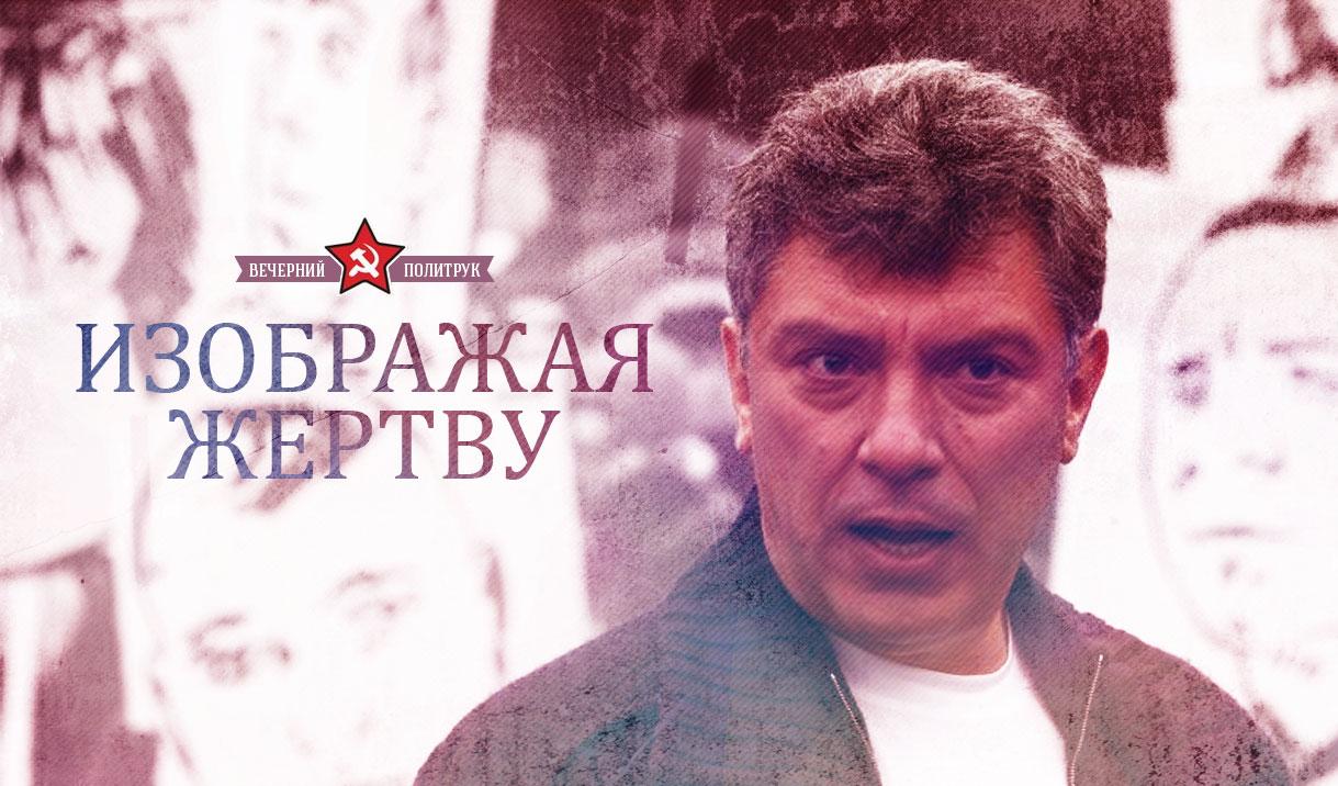 Немцов как предчувствие