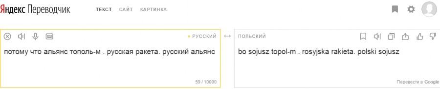 охуевший переводчик Яндекса