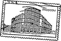 Moscow. Main Post Office (stamp)