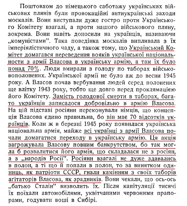 Власов, Ленин и другие предатели. Или об искусстве бросаться камнями в