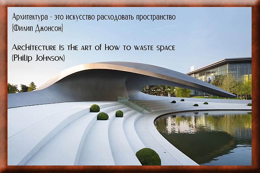 искусство расходовать пространство!