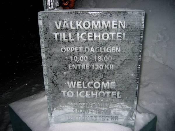 ледяной отель1