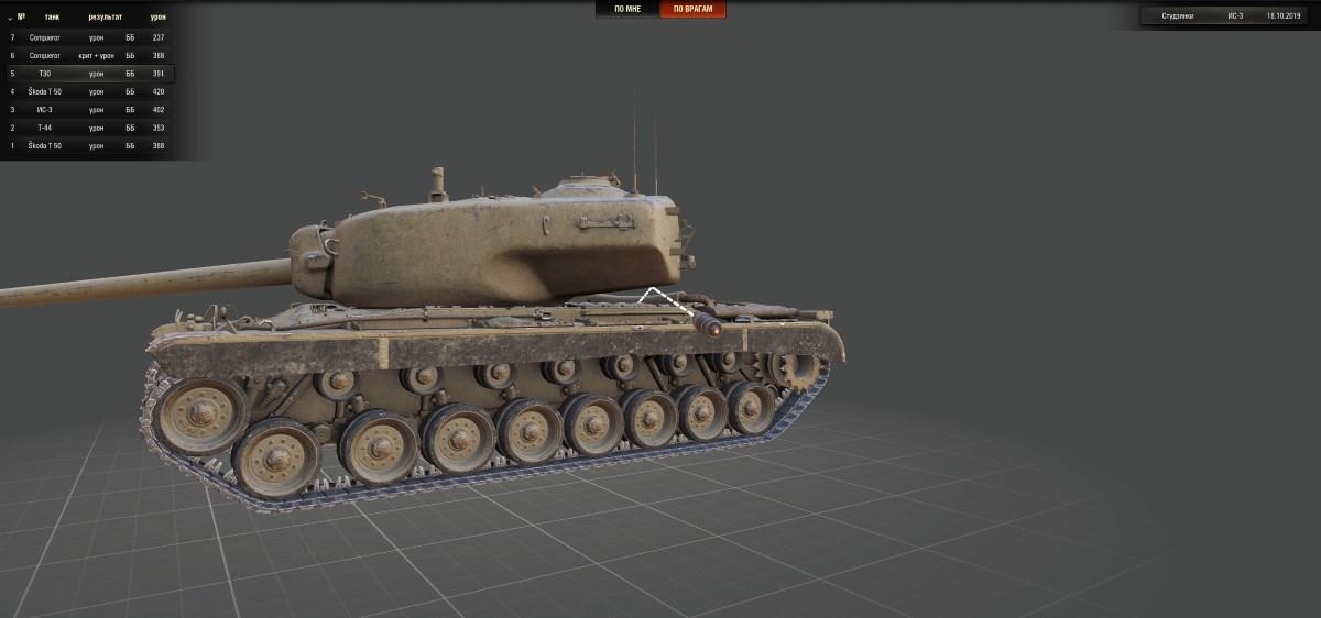 Рикошет Т30
