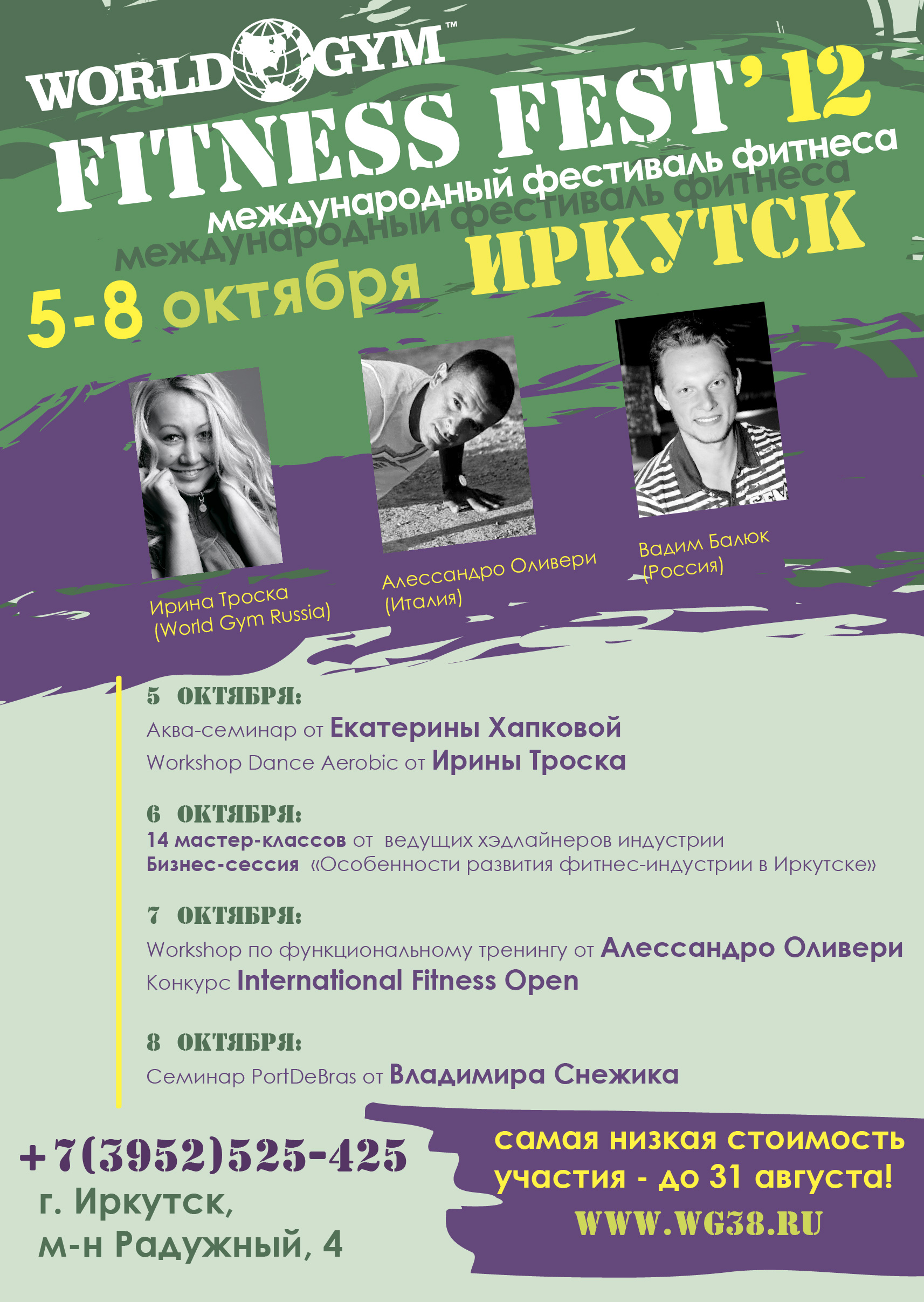World Gym Fitness Fest'12 - Иркутск!