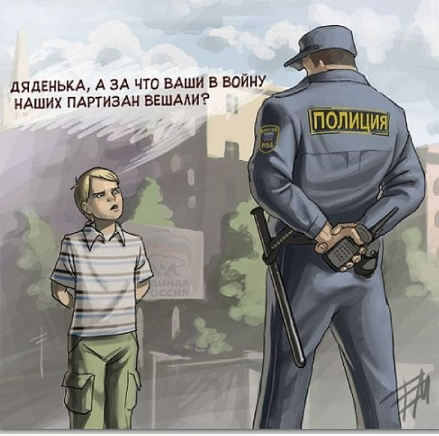 российские полицаи