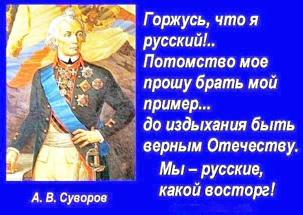 Картинки по запросу мы русские какой восторг