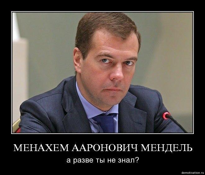 Менахем медведев фото обязательно