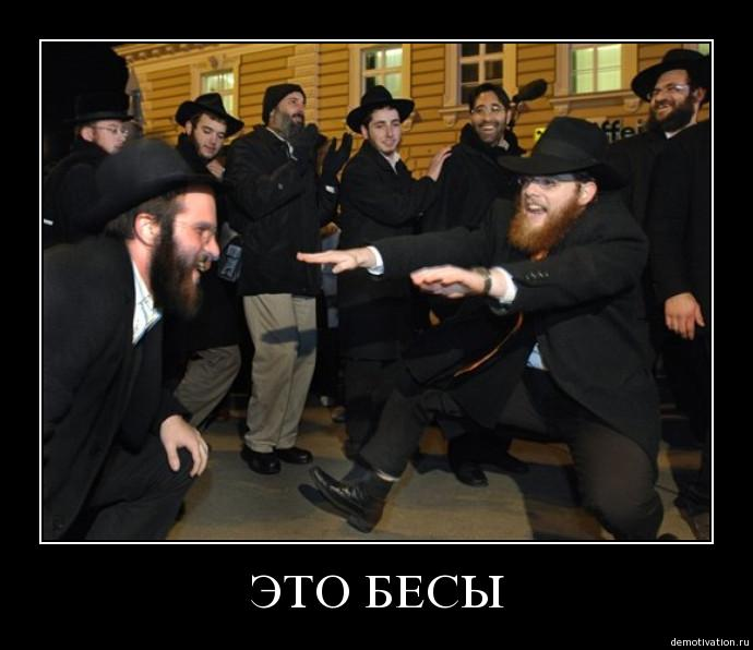 Сексуальные извращенцы евреи