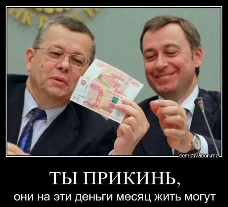 тепло демотиваторы про зарплату в россии короб для