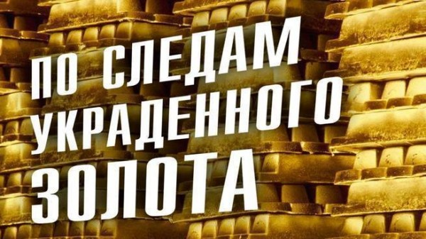 Сколько золота должны вернуть России