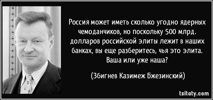 элита россии демотиваторы пятидесятый светлый день
