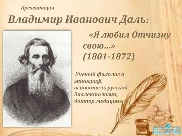 Роскомнадзор потребовал удалить «Записку о ритуальных убийствах». Судьба книги Даля