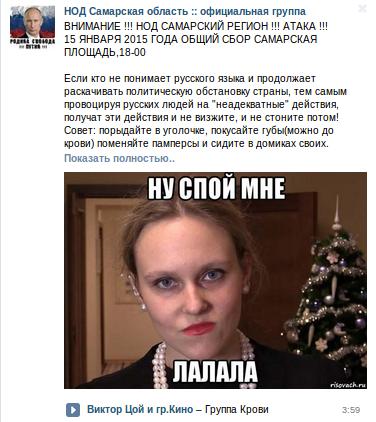 НОД Самарская область    официальная группа