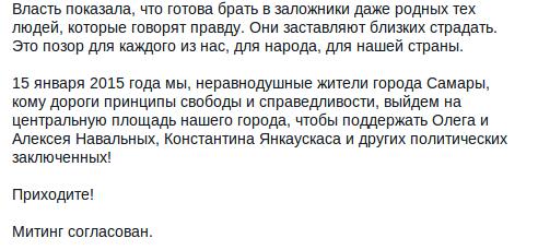 Митинг в поддержку Алексея и Олега Навальных и других политических заключенных