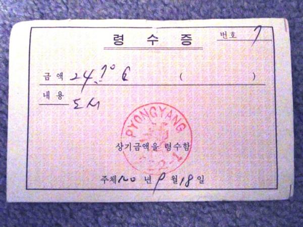 receiptyear100a