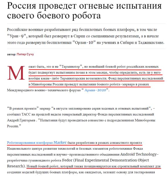 ГзНацИнтересРоботы.png